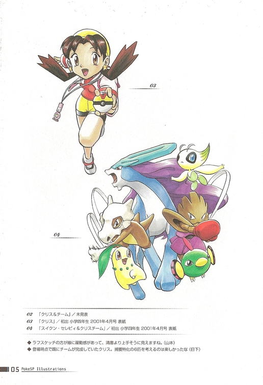 PokeSP_Illustrations_p05.png