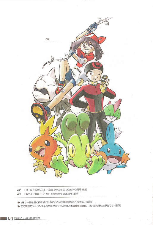 PokeSP_Illustrations_p09.png
