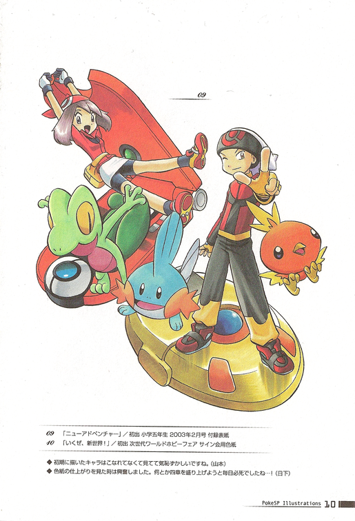 PokeSP_Illustrations_p10.png