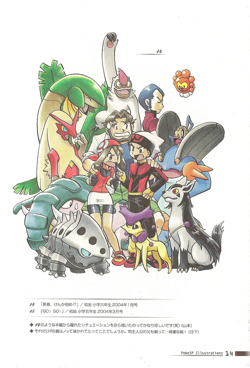 PokeSP_Illustrations_p14.png