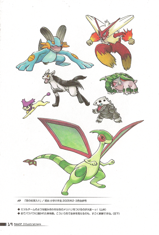 PokeSP_Illustrations_p19.png