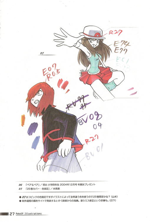 PokeSP_Illustrations_p27.png