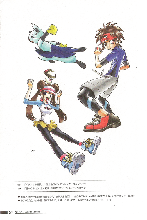 PokeSP_Illustrations_p57.png