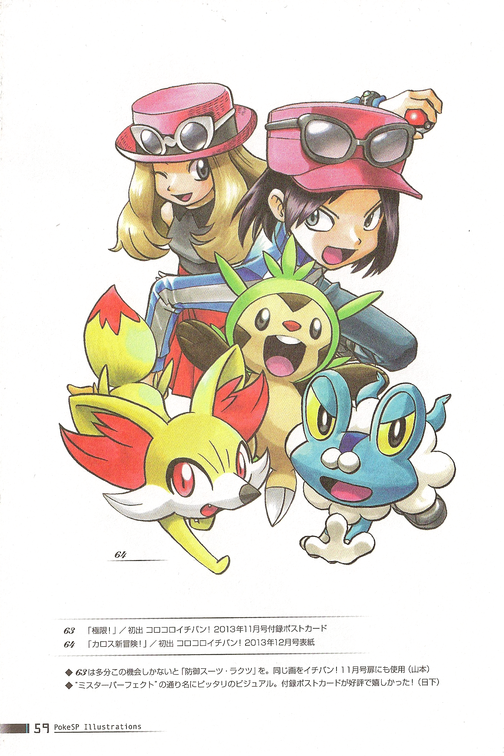 PokeSP_Illustrations_p59.png