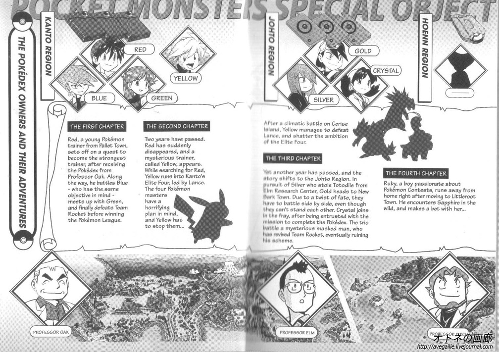 Pokemon_Adventures_v26_p000b_characters.jpg