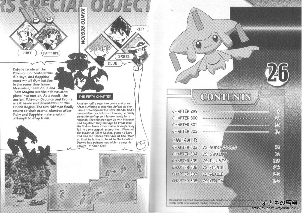 Pokemon_Adventures_v26_p000c_contents.jpg