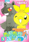 Pokemon Chamo-Chamo Pretty v3 cover