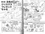 Pokemon Chamo-Chamo Pretty v3 p052-053