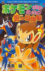 Pokemon Mystery Dungeon - Explorers of Flame