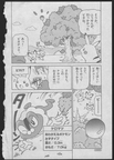 Pokemon Quiz Puzzle Land Pikachu is a Famous Detective