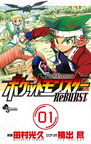 Pokemon ReBURST v01 cover