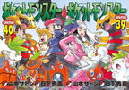 Pokemon Special v39-40 cover combined