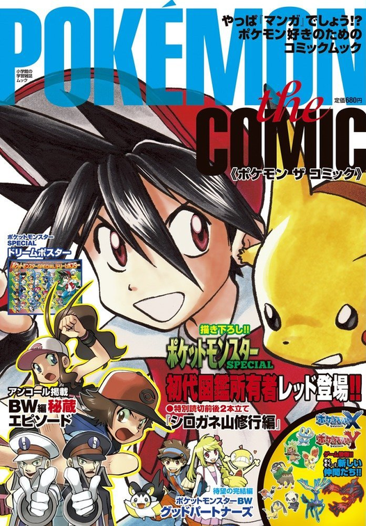Pokemon_the_Comic_cover.png