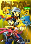 Pokemon Special volume 33 cover