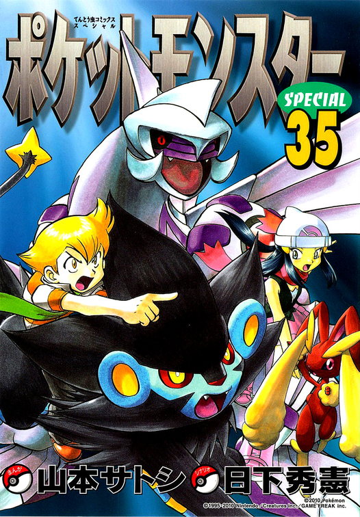 Pokemon_Special_volume_35_cover.png