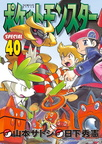 Pokemon Special v40 cover