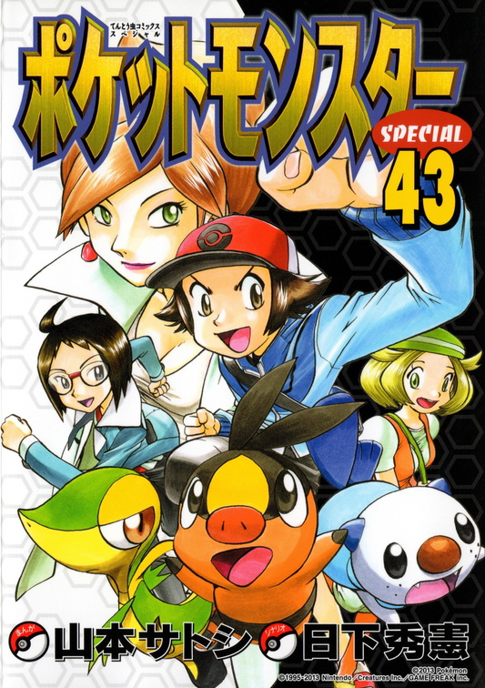 Pokemon_Special_v43_cover.jpg