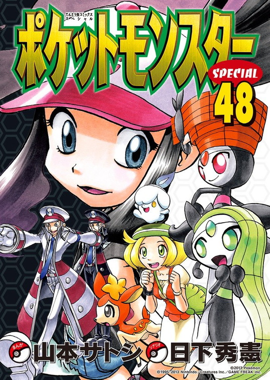 Pokemon_Special_v48_cover.jpg