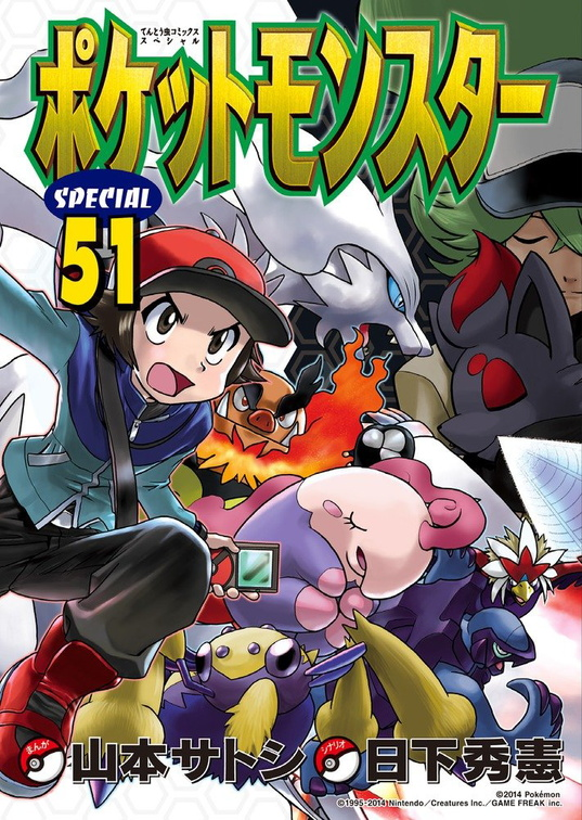 Pokemon_Special_v51_cover.jpg