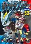 Pokemon Special v52 cover