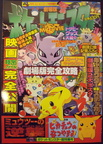 Pokemon movie manga