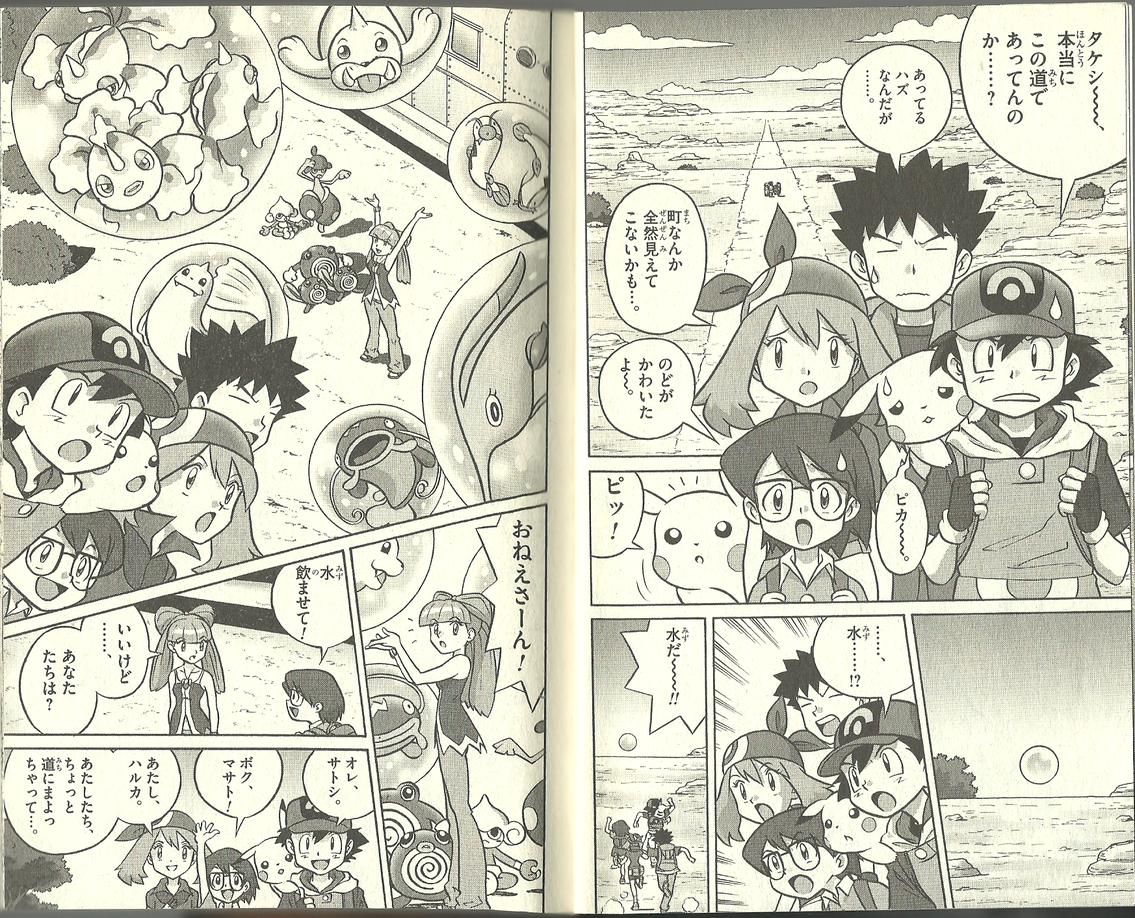 Pokemon Movie Manga Pokemon Ranger And The Prince Of The Sea