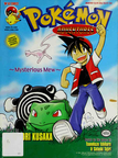 Pokemon Adventures 00a issue 01 cover