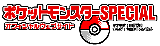 pokemon_special_logo_2.png