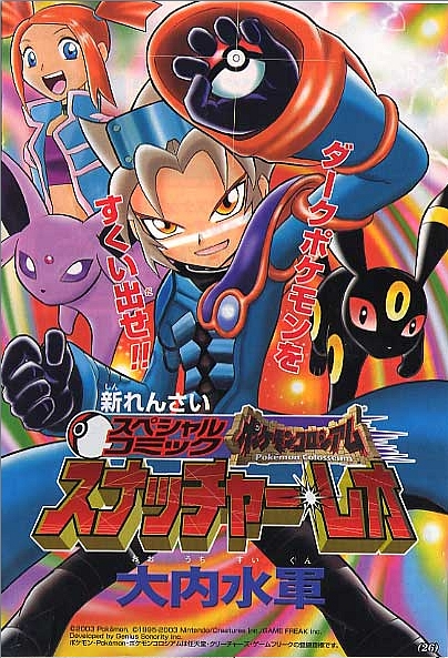 Pokemon_Colosseum_Snatcher_Leo_cover.png
