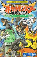 Pokémon BW: Heroes of Fire and Thunder