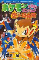 Pokémon Mystery Dungeon: Explorers of Flame